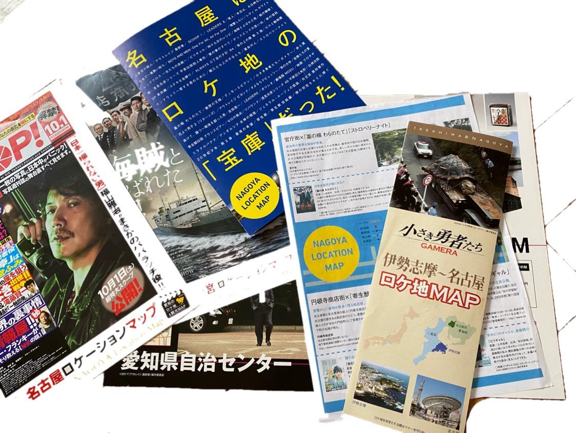 東海三県オンラインロケ地巡り写真